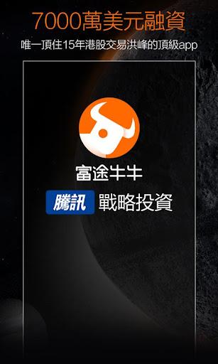 免費下載財經APP|富途牛牛 -港美股免費即時報價交易軟件 app開箱文|APP開箱王
