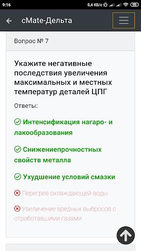 Дельта Тест-Второй Механик. cMate (Вопросы-ответы) screenshot 8