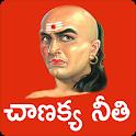 Chanakya Neeti Telugu icon