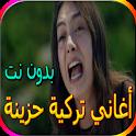 جميع الاغاني التركية الحزينة المشهورة بدون نت icon