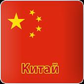 Китай Путеводитель