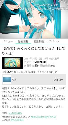 nicoid (ニコニコ動画プレイヤー)のおすすめ画像1