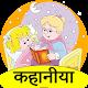 Kahaniya : Hindi Audio Stories (Audiobook) for PC