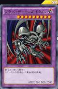 ブラック・デーモンズ・ドラゴン