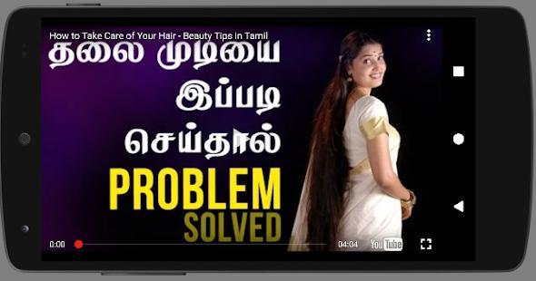 Beauty Tips Tamil அழக க ற ப ப கள Apps