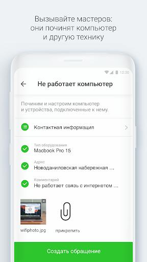 Мой ДРУГ screenshot 4
