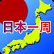 書き取り日本一周 - Androidアプリ