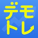 デモトレードでバーチャルFX体験!【デモトレ】 icon