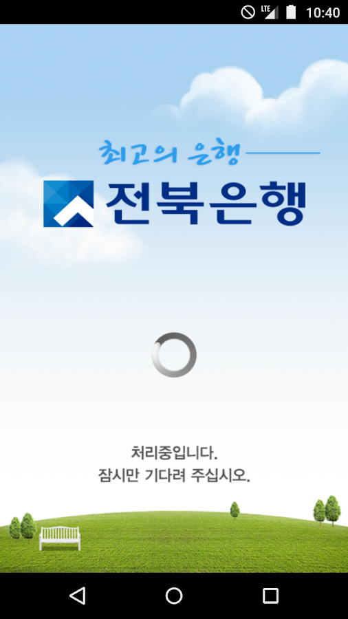 전북은행 전북M뱅크- screenshot