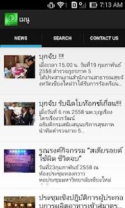 FDA Chiangmai screenshot 1