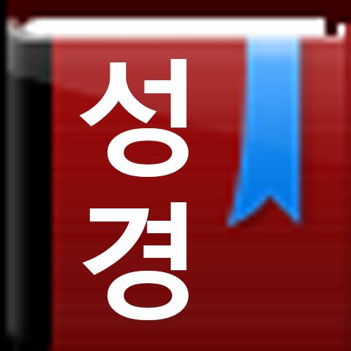 개역한글 큰글성경 file APK Free for PC, smart TV Download
