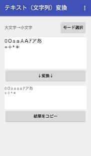 テキスト(文字列)変換 - náhled