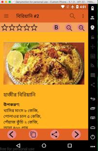 bangladeshi food recipe android apps on google play bangladeshi food recipe screenshot thumbnail forumfinder Choice Image
