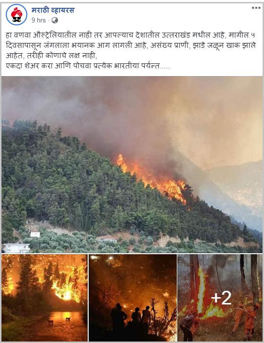 Uttarakhand-1.png