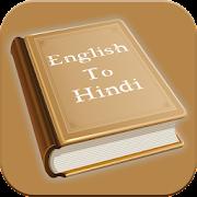 Hindi English Dictionary offline 2018