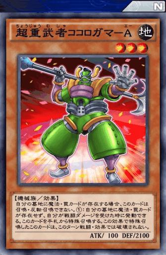 超重武者ココロガマA