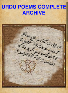 Urdu Poems Collection 2016 - náhled