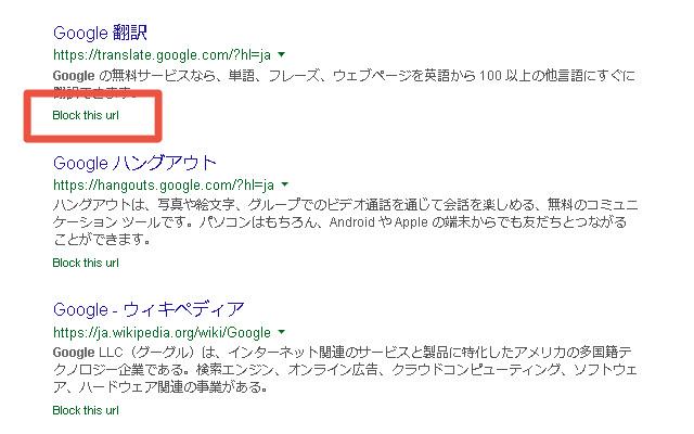Google Search Blocklist