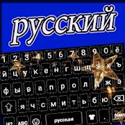 Star Russian Keyboard - Russian Keyboard