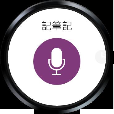 OneNote - 螢幕擷取畫面