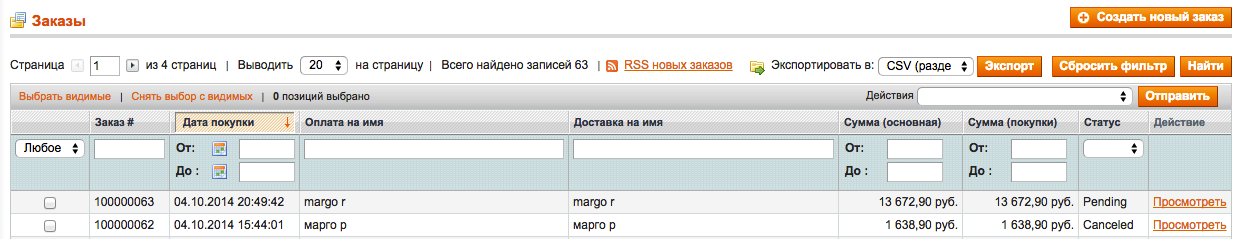 MacOS:Users:ilia:Work:Tagesjump:margo:modules:doc:screenshoot:ems_13.png
