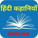 Hindi Kahaniya - Hindi Stories - Dharmik Katha icon