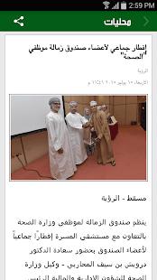 اخبار عمان | مسقط والعالم - náhled