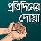 প্রতিদিনের দোয়া ও আমল - Daily Dua Download on Windows