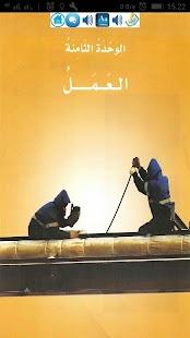 Belajar Bahasa Arab ABY-1 - náhled