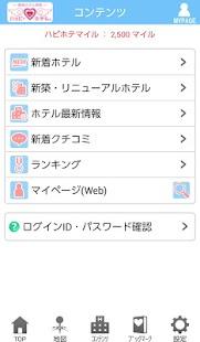 ハッピー・ホテル(ラブホテル・ラブホ検索) - screenshot thumbnail