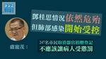盧寵茂:鄧桂思肺部感染受控 不應因醫療事故撤捐器官登記罰病人