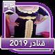 Download أجمل القنادر الجزائرية For PC Windows and Mac