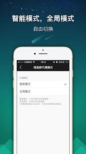 穿梭Transocks-一款帮助海外华人访问国内应用的VPN - náhled