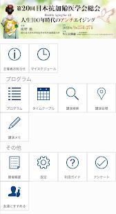 Download 第20回日本抗加齢医学会総会(jaam20) For PC Windows and Mac apk screenshot 1