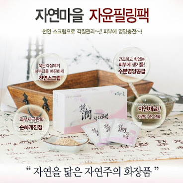 韓國中藥滋潤修護面膜粉 30小包