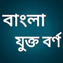 বাংলা যুক্ত বর্ণের তালিকা icon