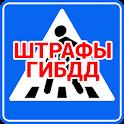 Штрафы ГИБДД онлайн icon