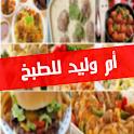 ام وليد _ Oum Walid icon