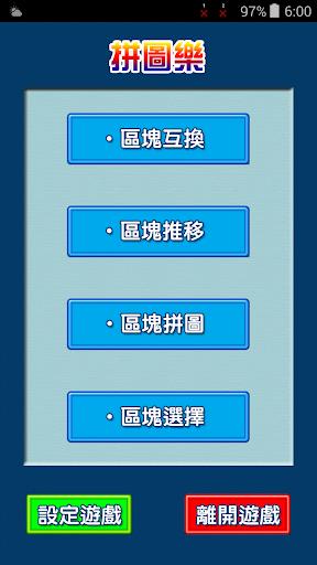 4合一拼圖 2.04 screenshots 1