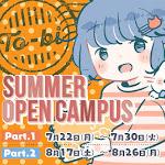 【イベント情報】夏の体験入学は好評開催中です。参加申込み受付け中!!