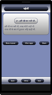 Paheli App Latest Version Download For Android and iPhone 3