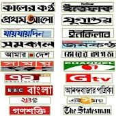 All Bangla Newspaper and tv channels