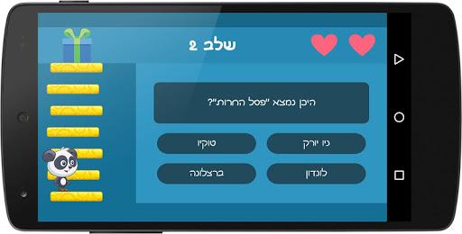 טריוויה לילדים - עברית
