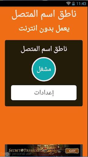 نطق اسم المتصل بالعربية