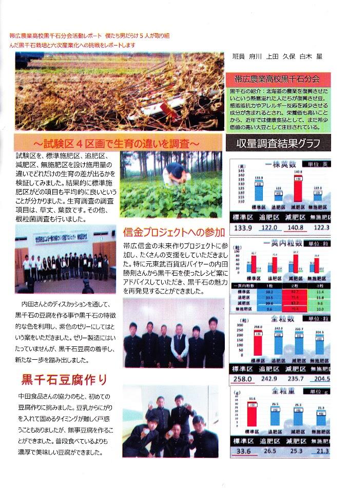 帯広農業高校黒千石分会レポート「試験区4区画で生育の違いを調査」