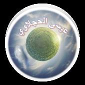 عيسى الحجلاوي - لا اعلانات