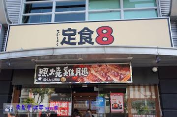 爭鮮餐飲定食8-澄清店