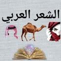الشعر العربي icon