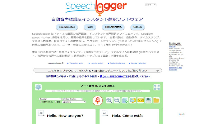 speech recognition translation