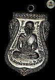 เหรียญเลื่อนสมณศักดิ์ ลป.ทวด อ.ทอง วัดสำเภาเชย ปี 2545 เนื้อทองแดงรมดำ สภาพสวย